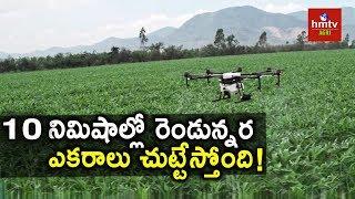 Agriculture Drone | Drone Spray | Fertilizer Spraying Drone | hmtv Agri