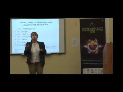 Лекция Елены Вартановой