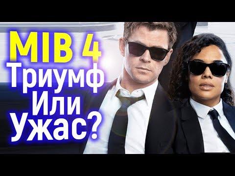 Люди в Черном  Интернэшнл – Обзор Фильма: Крутой Экшн или Полный Шлак?