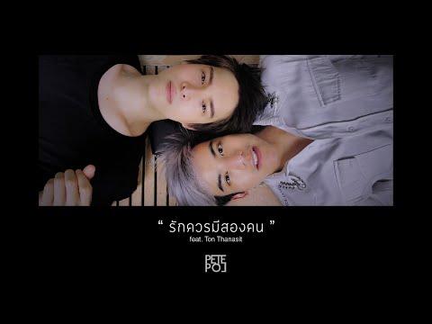 รักควรมีสองคน   Cover by PETE POL (feat. Ton Thanasit)