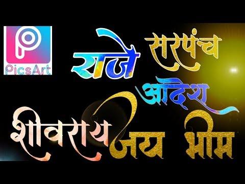 marathi stylish fonts zip - Myhiton