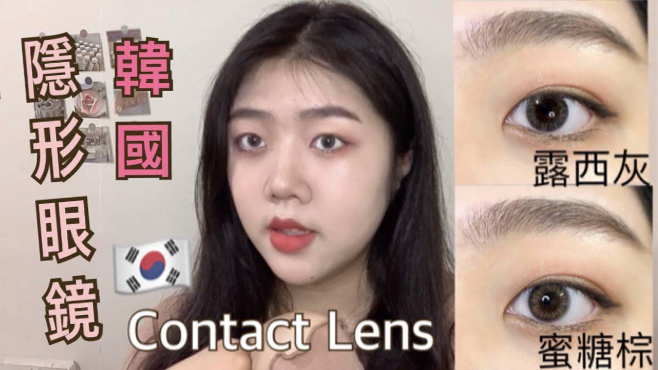 台灣就買得到🤩韓國隱形眼鏡分享/小直徑月拋自然隱眼