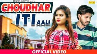 Choudhar ITI Aali | Divya Jangid | Sansar Khatri | Rahul Putthi | Latest Haryanvi Dj Songs Haryanavi