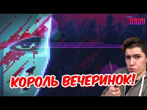 КОРОЛЬ ВЕЧЕРИНОК! | Party Hard #1