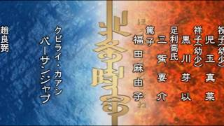 大河ドラマ OP クレジット付 2001 北条時宗