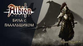 Albion online :  Билд мили ДД Падальщик