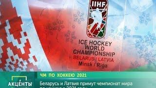 АКЦЕНТЫ  Чемпионат мира по хоккею 2021