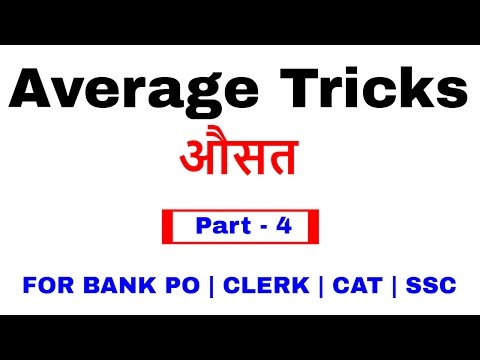 Average Aptitude Tricks For Bank PO| Clerk | CAT | SSC [ In Hindi] Part 4