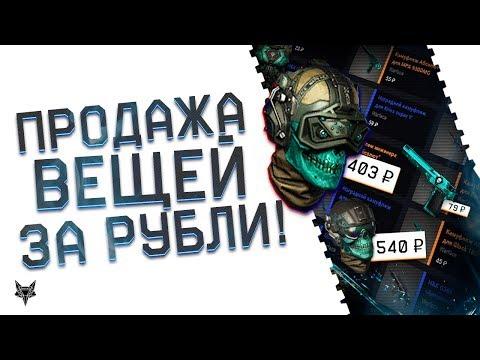 Продажа предметов из инвентаря уже в Warface!!!Теперь в Варфейс можно играть и зарабатывать деньги!