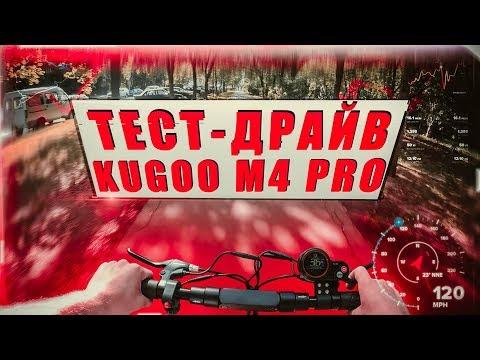 Электросамокат Kugoo M4 PRO / ТЕСТ-ДРАЙВ по городу