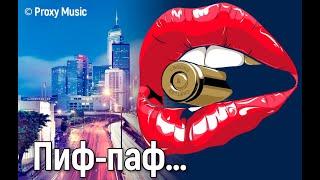 Пиф-паф (Bang-Bang, Nancy Sinatra cover) | Proxy Music