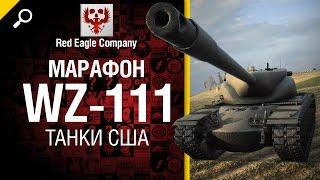 Марафон WZ-111: танки США - Обзор от Red Eagle Company [World of Tanks]