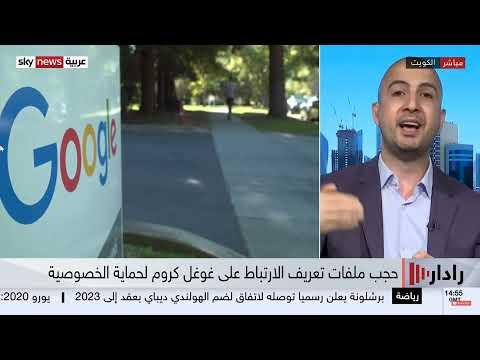 مقابلتي على سكاي نيوز عربية حول خطط غوغل للتوقّف عن إستخدام الـ Cookies