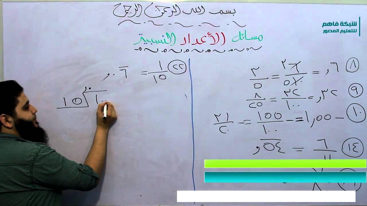 حل كتاب الرياضيات درس الاعداد النسبية