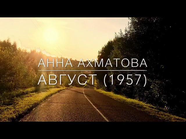 Изображение предпросмотра прочтения – АлександраЗаблоцкая читает произведение «Август» А.А.Ахматовой
