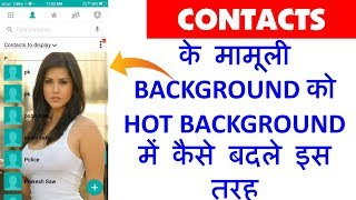 Mobile के Contacts List में अपना फोटो  कैसे लगायेchange The Contact List Background Using Yourownpic