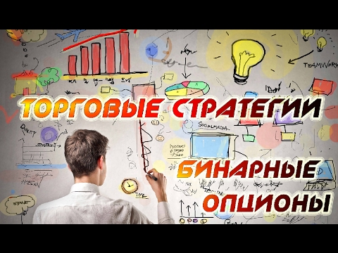 Стратегии Бинарных Опционов- 60 секунд