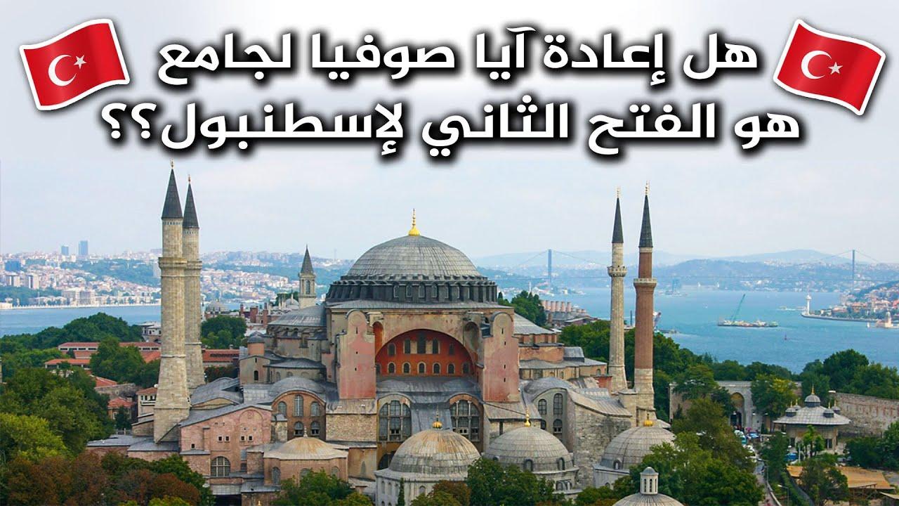 لماذا قرر محمد الفاتح أن يحول كنيسة آيا صوفيا الى مسجد؟؟ هل تحقق الفتح الثاني للقسطنطينية؟؟