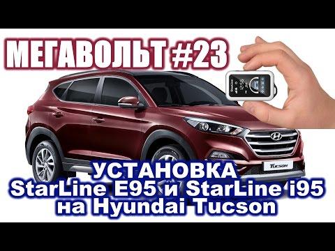 МЕГАВОЛЬТ - #23 - Установка StarLine E95 и i95 на Hyundai Tucson 2016