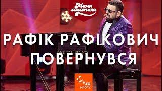 Рафік Рафікович повернувся | Шоу Мамахохотала | НЛО TV