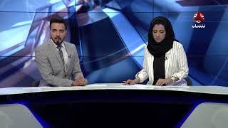 اخر الاخبار | 06 -03 -2018 | تقديم هشام الزيادي و اماني علوان | يمن شباب