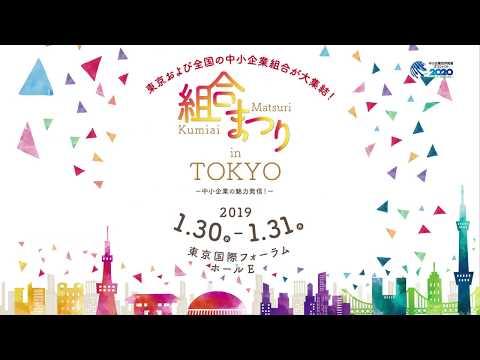 『組合まつり in TOKYO -中小企業の魅力発信!-』動画公開