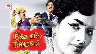 Ninaivil Ninraval full movie   Ravichandran   K.R.Vijaya   Cho   Nagesh   நினைவில் நின்றவள்