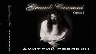�������� ���� Дмитрий Ревякин (Калинов Мост) - Grandi Canzoni, Opus 1 (2013) ������