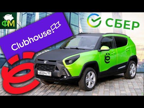 Россияне готовы платить новые налоги, хайп вокруг Clubhouse, Сбер купил Ё-мобиль