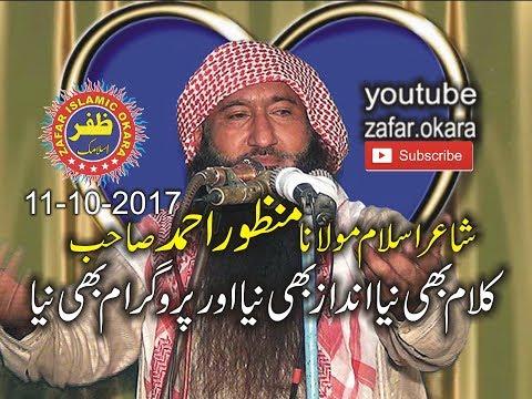 Molana Manzoor Ahmed Hamd o Naat 11.10.2017.zafar okara