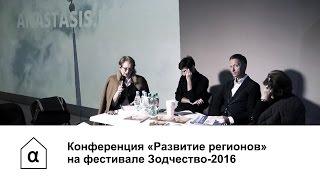 Конференция «Развитие регионов»