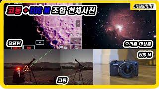 코동 + EOS M 조합 천체사진 찍어봅시다!! (천체…
