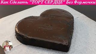 как сделать торт Сердечко