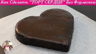 Как Сделать Торт в Виде Сердца БЕЗ ФОРМОЧКИ (Легко и Просто) Heart Cake without a Heart Shape Pan