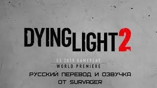 Dying Light 2 Демо прохождение миссии с E3 2019 с русским переводом и озвучкой