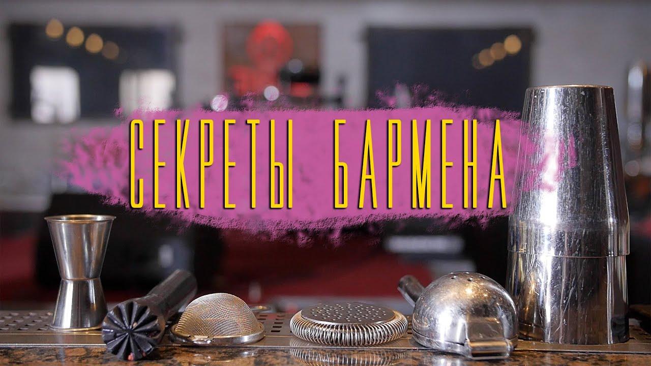 Выгодные цены на товары категории 'барный инвентарь'. Доставляем по всей россии, широчайший ассортимент. Купить посуду для ресторанов, баров или кафе. | 1/18.