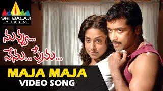 Nuvvu Nenu Prema Video Songs | Maja Maja Video Song | Surya, Jyothika | Sri Balaji Video