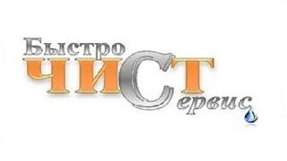 Клининговая компания БыстроЧистСервис(Профессиональная уборка квартиры, дома и офиса в Москве и Московской области Звоните! +7 (499) 705-76-79 http://bistro-chist..., 2015-02-25T19:48:58.000Z)