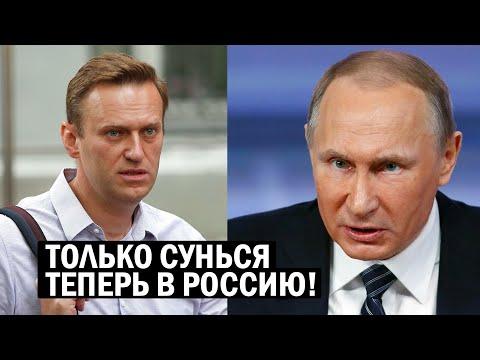 НАВАЛЬНОМУ КОНЕЦ ПРИ ЛЮБОМ РАСКЛАДЕ!   Путин не остановится!   Новости России, геополитика, события