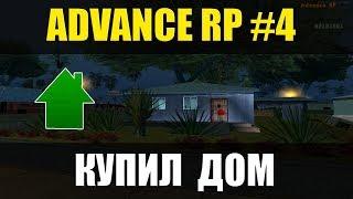 Advance RP (Orange) #4 - Купил дом