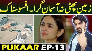 Pukaar Episode 13 |  Teaser Promo Review | Top Pakistani ARY Digital Drama #MRNOMAN