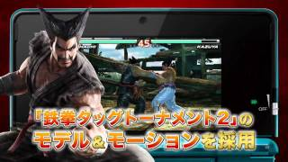 Tekken 3D Prime Edition | trailer (2012)