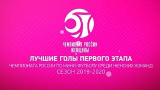 Женщины Чемпионат России Лучшие голы первого этапа 2019 20