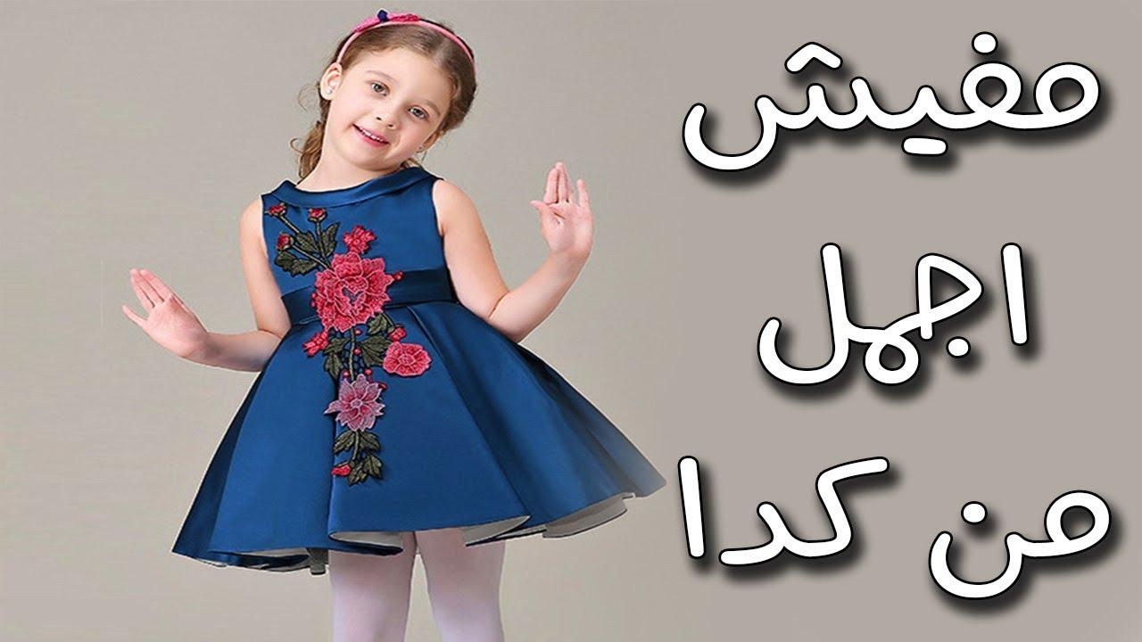 f34d0a907 اجمل فساتين أطفال على الموضة 2018 - احدث الموديلات ملابس للبنات الاطفال