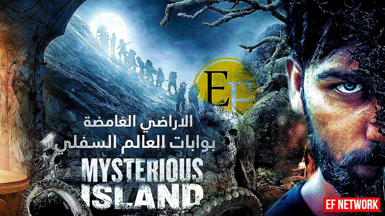 بحر الشيـ ـطان ، بئر الجحيم ورحلة الى اطراف الارض | وثائقي العالم المجهول