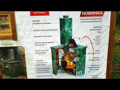 Обзор печи для бани Жара Стоун в облицовке от ЖарПарКом