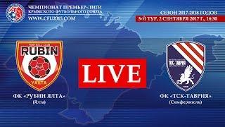 Рубин Ялта — ТСК-Таврия. 3-й тур чемпионата ПЛ КФС