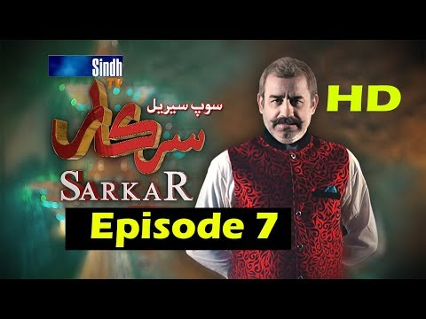 Sarkar EP7 - Sindh TV Soap serial - 14-2-2018 - HD1080p - SindhTVHD-Drama