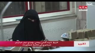فريق خبراء اممي يوصي بادارج نجل المخلوع في قائمة العقوبات | تقرير يمن شباب
