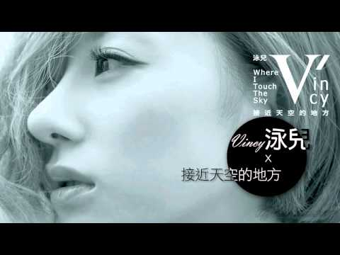 ♬ 泳兒 Vincy Chan - 接近天空的地方 (320K CD Version)